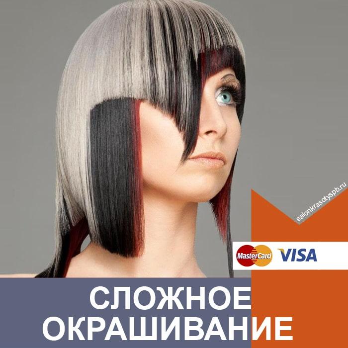 Сложное окрашивание волос в СПб