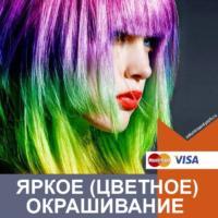 Яркое (цветное) окрашивание в Санкт-Петербурге (СПб)