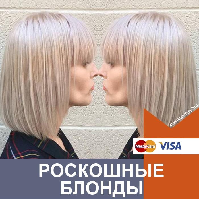 Блондирование волос (окрашивание блонд) в СПб