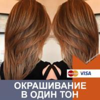 Окрашивание волос в один тон в Приморском районе СПб