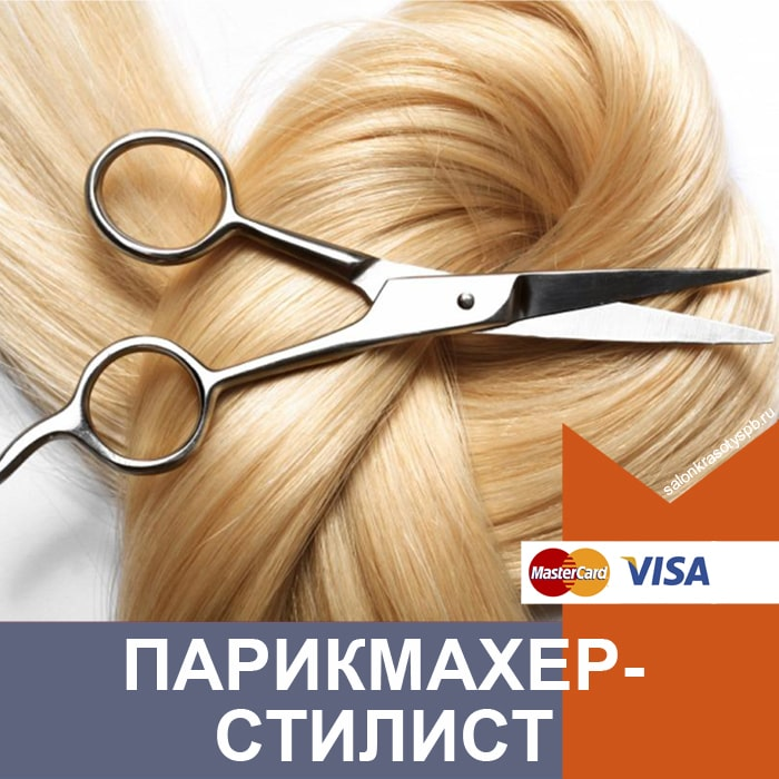 Парикмахер-стилист в Приморском районе СПб
