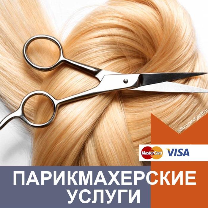 Парикмахерская в Приморском районе СПб
