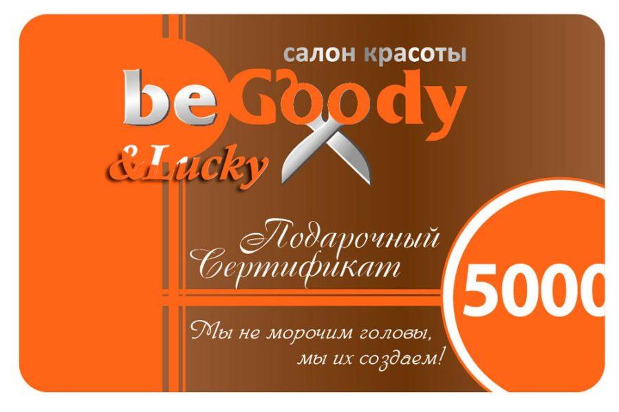 сертиф5000
