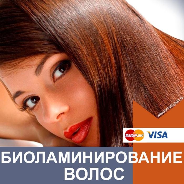 Биоламинирование волос в салоне красоты СПб