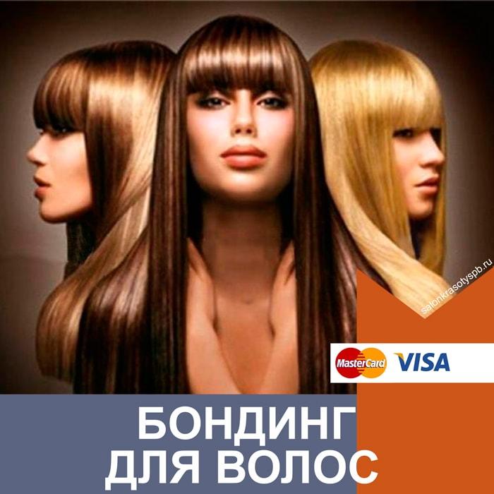 Бондинг для волос - абсолютное счастье для волос в СПб