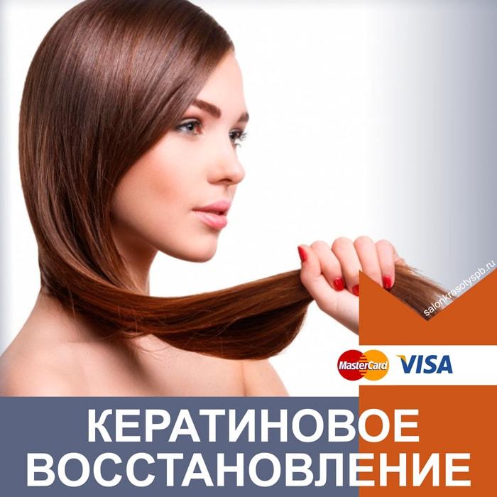 Кератиновое восстановление волос в СПб