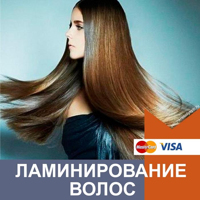 Ламинирование волос в Приморском районе СПб