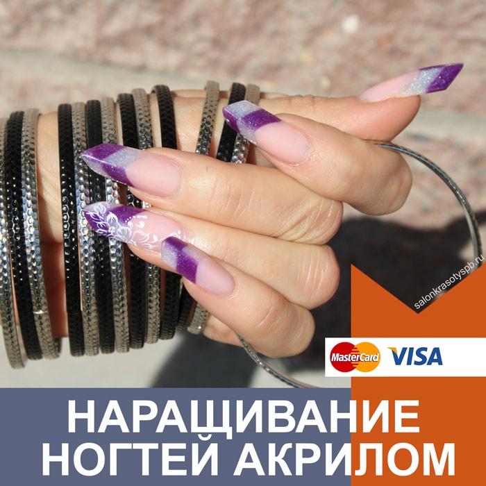 Наращивание ногтей акрилом в Приморском районе СПб