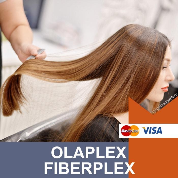 Olaplex и Fiberplex для идеального ухода за волосами в салоне красоты СПб
