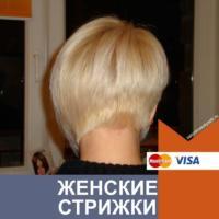Женские стрижки на короткие, средние и длинные волосы в СПб