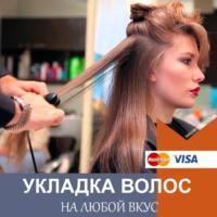 Укладка волос в Приморском районе СПб