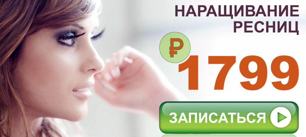 Акция на наращивание ресниц в СПб Приморский район